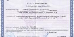 Аттестат аккредитации ИЛ от 2016